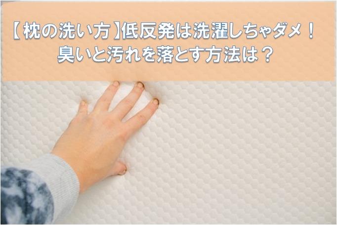 洗い 方 枕